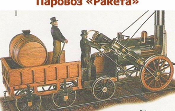 Презентация на тему: История развития железнодорожного транспорта