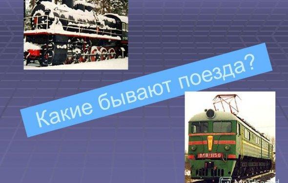 Презентация на тему: Какие бывают поезда?. Первый паровоз В