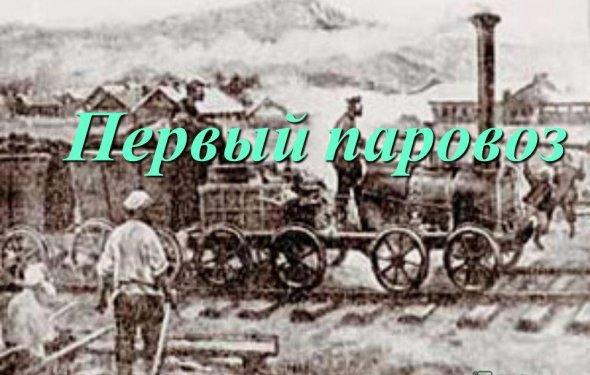 Презентация на тему: Первый паровоз. История создания паровоза