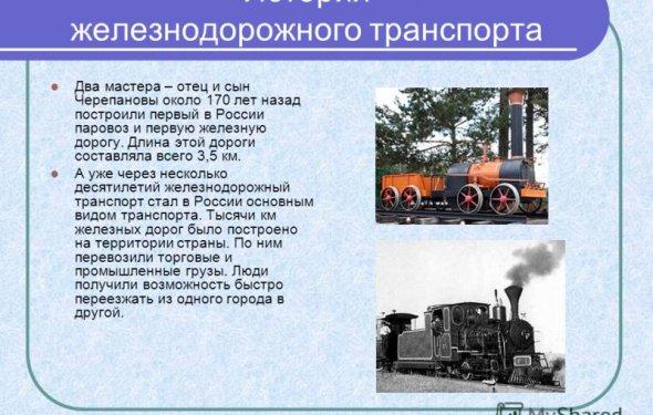Презентация на тему: Железнодорожный транспорт. Вокзал.. Сегодня